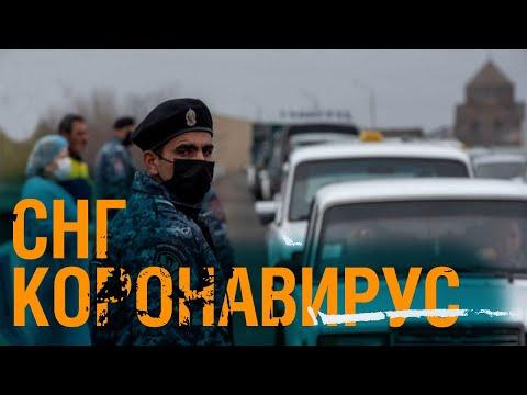 Более 30000 выявленных случаев COVID в Армении