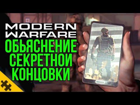 СЕКРЕТНАЯ КОНЦОВКА COD MW- Макаров, ГОУСТ, Шепард?.. Что будет во второй части (Modern Warfare 2019)