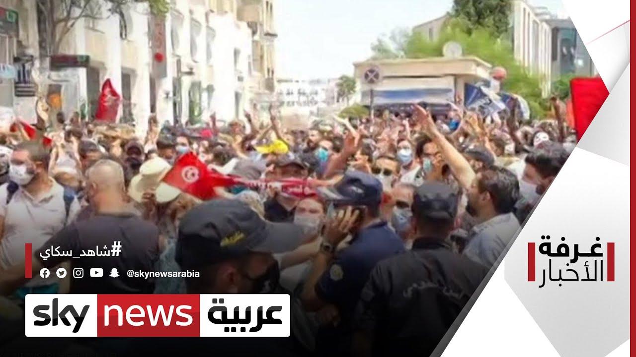تونس... تظاهرات وسط استمرار تدهور المشهد السياسي | #غرفة_الأخبار  - نشر قبل 6 ساعة