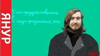 ЯНУР - Урок русского языка