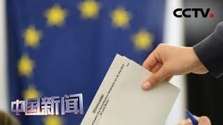 [中国新闻] 欧洲议会选举 传统优势党团实力减弱 | CCTV中文国际
