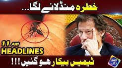 News Headlines | 11:00 AM | 22 March 2019 | Lahore Rang