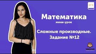 Сложные производные.  Задание №12 | Математика ЕГЭ 2019 | Мини-урок | УМСКУЛ