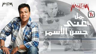 Hassan El Asmar - أجمل ما غنى حسن الأسمر