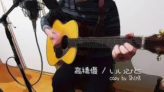 高橋優 - いいひと 弾き語りコピー