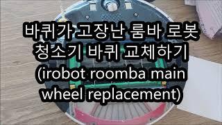 로봇 청소기 룸바 바퀴 교체하기