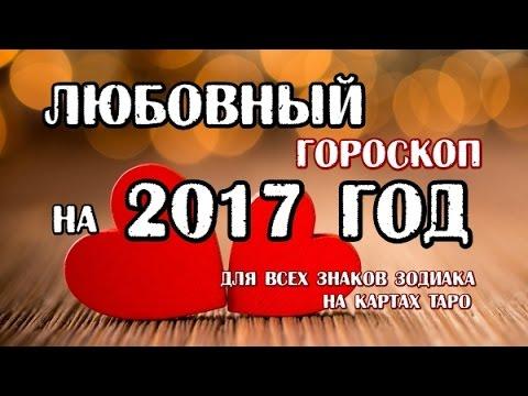 ЛЮБОВНЫЙ ГОРОСКОП на 2017 год для всех знаков зодиака на картах Романтическое ТАРО