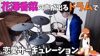 花澤香菜さんの声が出るドラムで「恋愛サーキュレーション」叩いてみたら脳みそ蕩けたwwwwwww 花澤香菜 検索動画 7