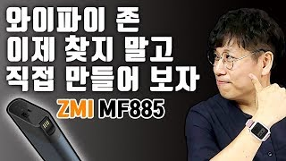 4G LTE 인터넷 공유기 ZMI MF885로 나만의 …