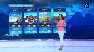 النشرة الجوية الأردنية من رؤيا 30-9-2018