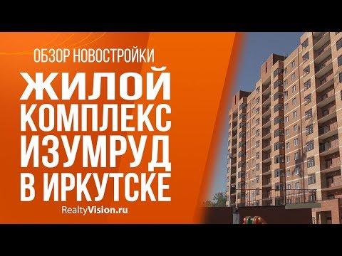 Обзор новостройки: Жилой комплекс Изумруд в Иркутске. [RealtyVision.ru]