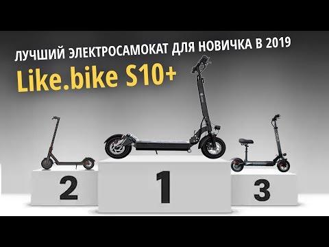 Like.Bike S10 Plus 2019-2020. Лучший электросамокат для новичка в Украине. Скидки в Цитрусе.