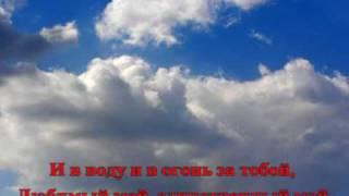 На небо улечу за тобой.(караоке на заказ)(Караоке., 2010-03-05T10:47:51.000Z)