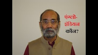 एंग्लो इंडियन कौन? Who are Anglo-Indians?/ Dr. A K Verma