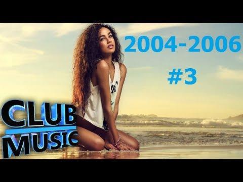 Клубная музыка 2004-2006. То, что когда-то слушали! Vol.3