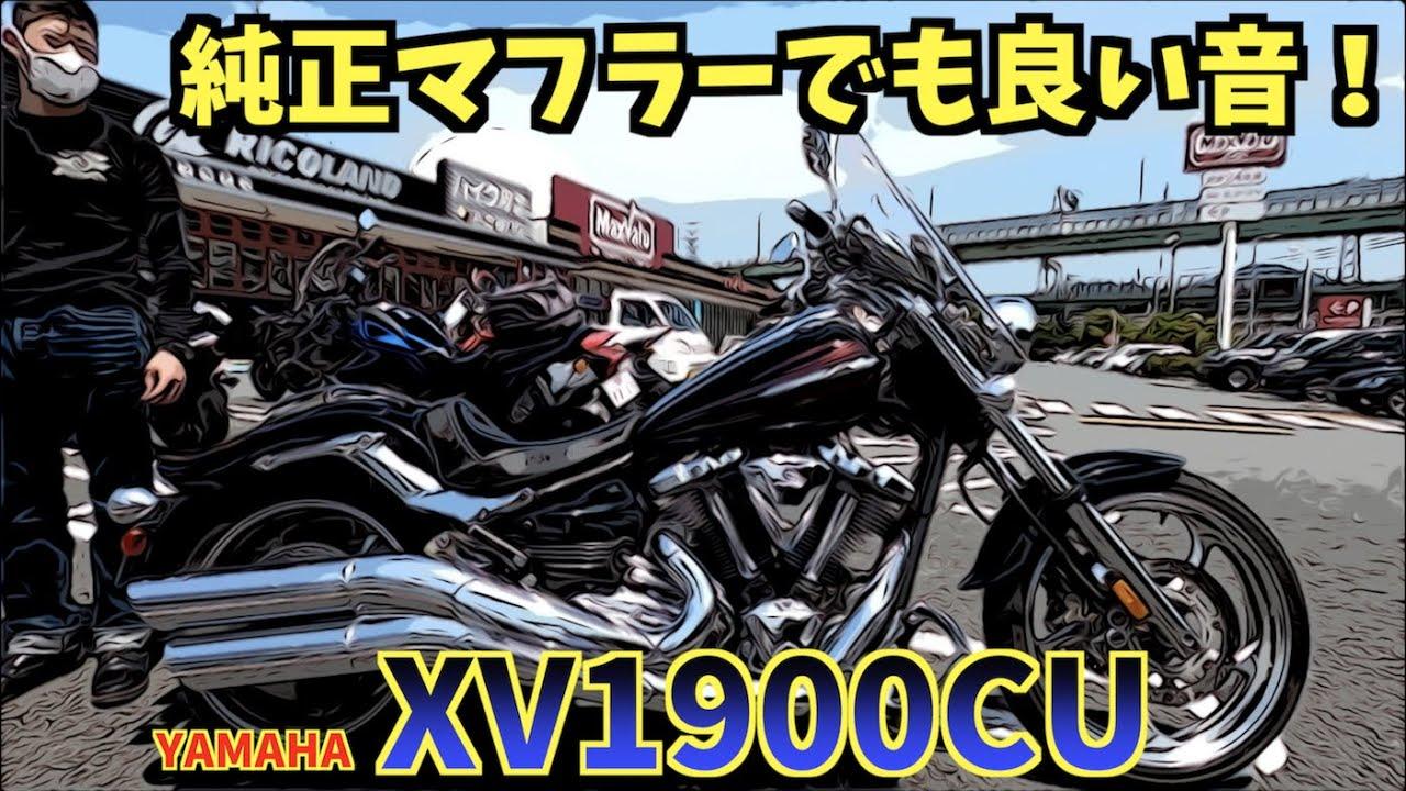何処かで見たようなバイクだけどちょっと違う☝🏻YAMAHA XV1900CU 〜PRIDEチャンネル vol.429