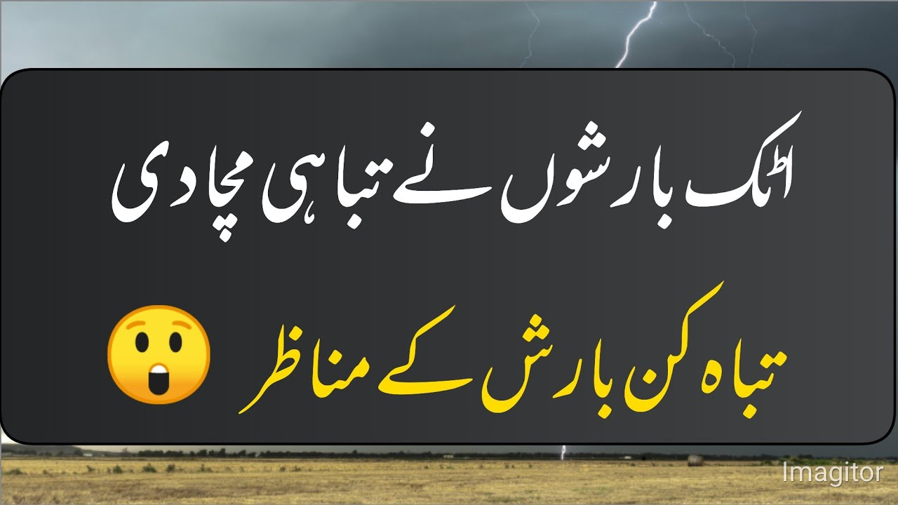 Extreme Weather Event In Attock Torrential Rain Weather Today Live In Attock