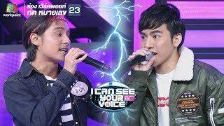 รู้ยัง - ต้น ธนษิต Feat.มัท | I Can See Your Voice -TH