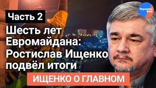 #Ищенко_о_главном: итоги шести лет после Евромайдана (часть 2)