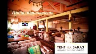 Летние рестораны - от ТентНаЗаказ