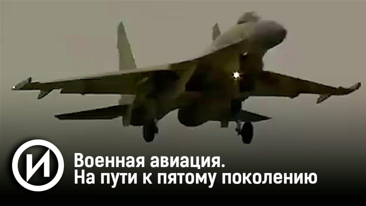 Военная авиация. На пути к пятому поколению. Документальный фильм. @История