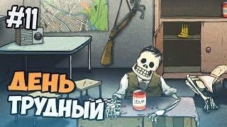 60 seconds прохождение на русском - Трудный день