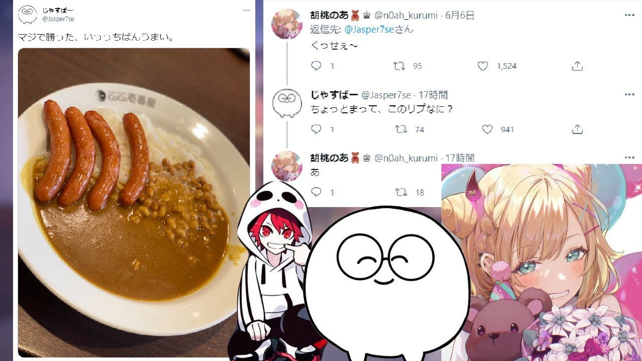 Download �CRカップ】CoCo壱大好��ゃ��ー&CR Rion�切り抜�】