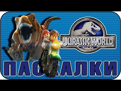 Пасхалки в LEGO Jurassic World [Easter Eggs]