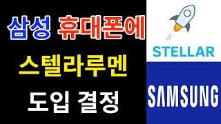 삼성 휴대폰 = 스텔라루멘 코인으로 결정!