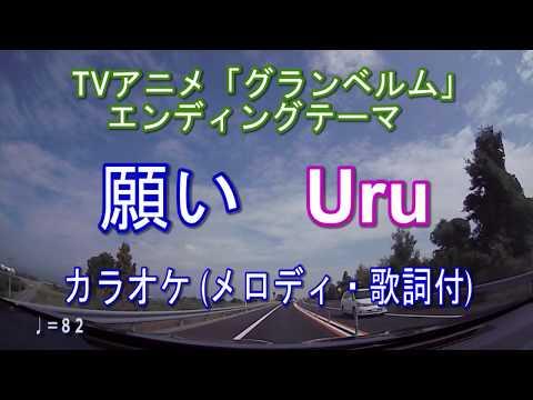 【願い/Uru(カラオケ/メロディ・歌詞付)】TVアニメ「グランベルム」エンディングテーマ曲