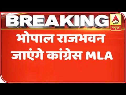 MP Political Crisis: Congress MLAs To Go To Bhopal Rajbhavan | ABP News