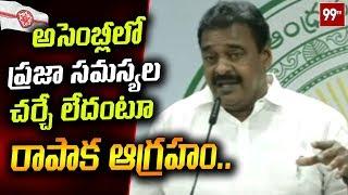JanaSena MLA Rapaka Sensational Comments on YSRCP & TDP in Assembly | 99 TV Telugu
