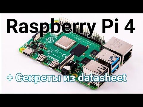Новая Raspberry Pi 4 Model B и скрытые возможности из Datasheet