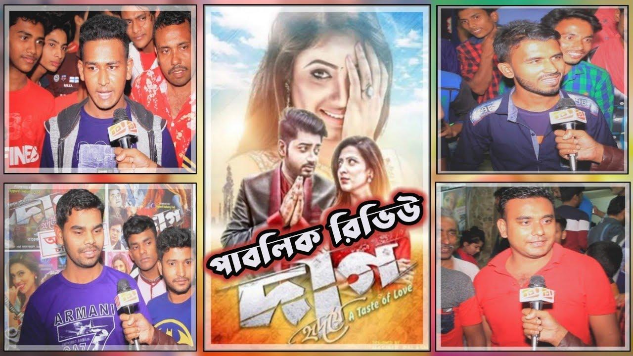 Download Daag    ''দাগ'' কেমন লাগলো দর্শকদের    Bappy Chowdhury    Bidya Sinha Saha Mim    Achol    Rpnr Tv