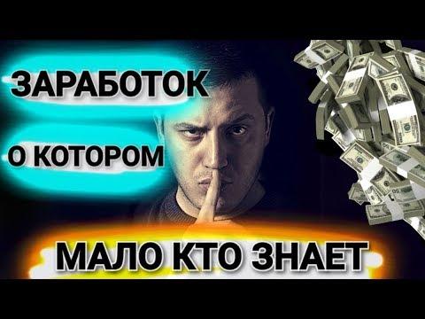 Заработал 10 тысяч рублей за 5 минут в БК 1Win | Как Заработать Деньги в Интернете без Риска