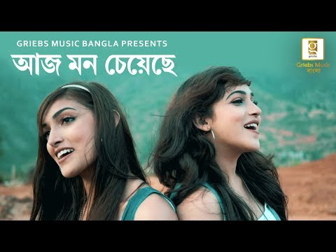 Aaj Mon Cheyeche | Joshna & Suhana | Bengali Music Video | Lata Mangeshkar | Bengali Cover Song
