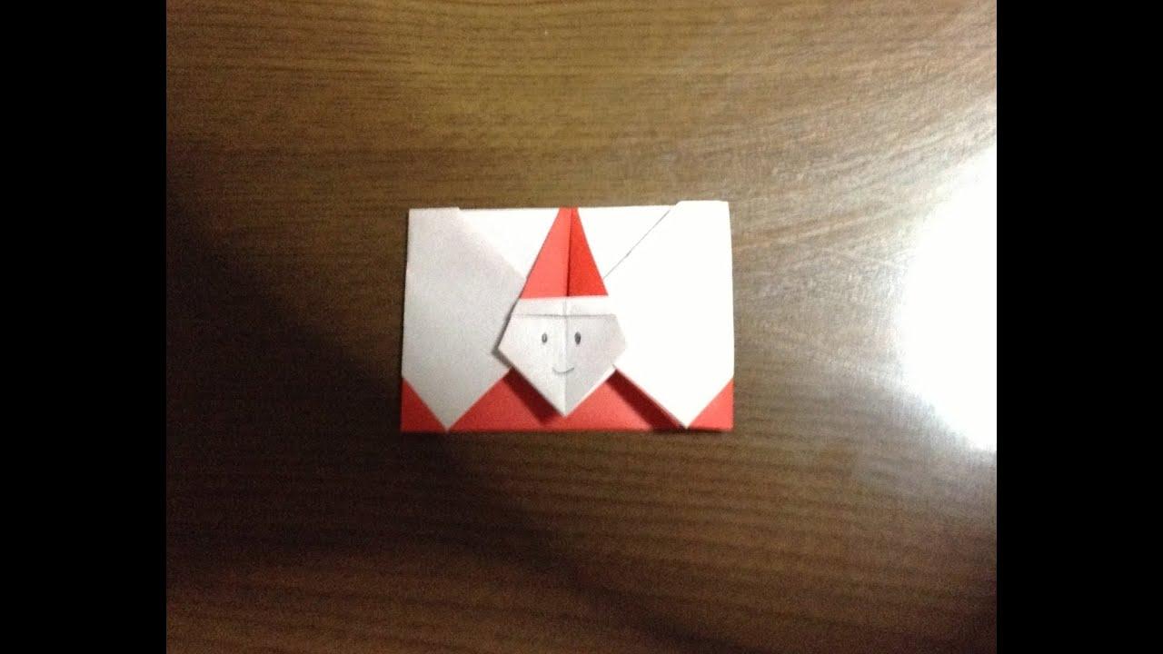 すべての折り紙 サンタクロース 折り紙 作り方 : 折り紙 クリスマス ...