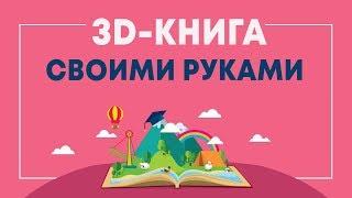 як зробити 3d книгу