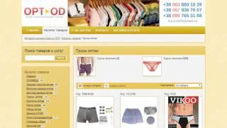 Как покупать на prom ua интернет магазин одежды оптом opt-od.com(, 2015-03-11T22:45:02.000Z)