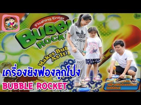 BUBBLE ROCKET เครื่องยิงฟองลูกโป่ง  พี่ฟิล์ม น้องฟิวส์ Happy Channel