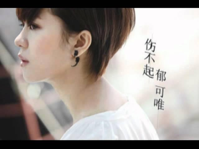 郁可唯 ─ 傷不起 (有歌詞字幕 Lyrics)