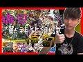 【蒼井薰】Monster Strike怪物彈珠『撒旦獸神化測試!』│伊甸
