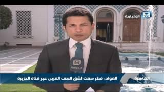 مراسلنا في القاهرة: 19 بندا على جدول اجتماع وزراء الإعلام.. أبرزها دور الإعلام في التصدي للإرهاب