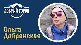 Добрый город - Ольга Добрянская