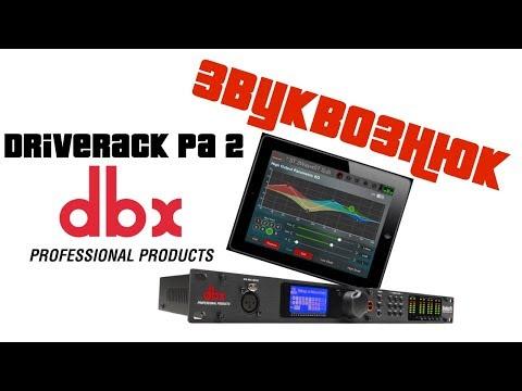 Driverack px epub dbx