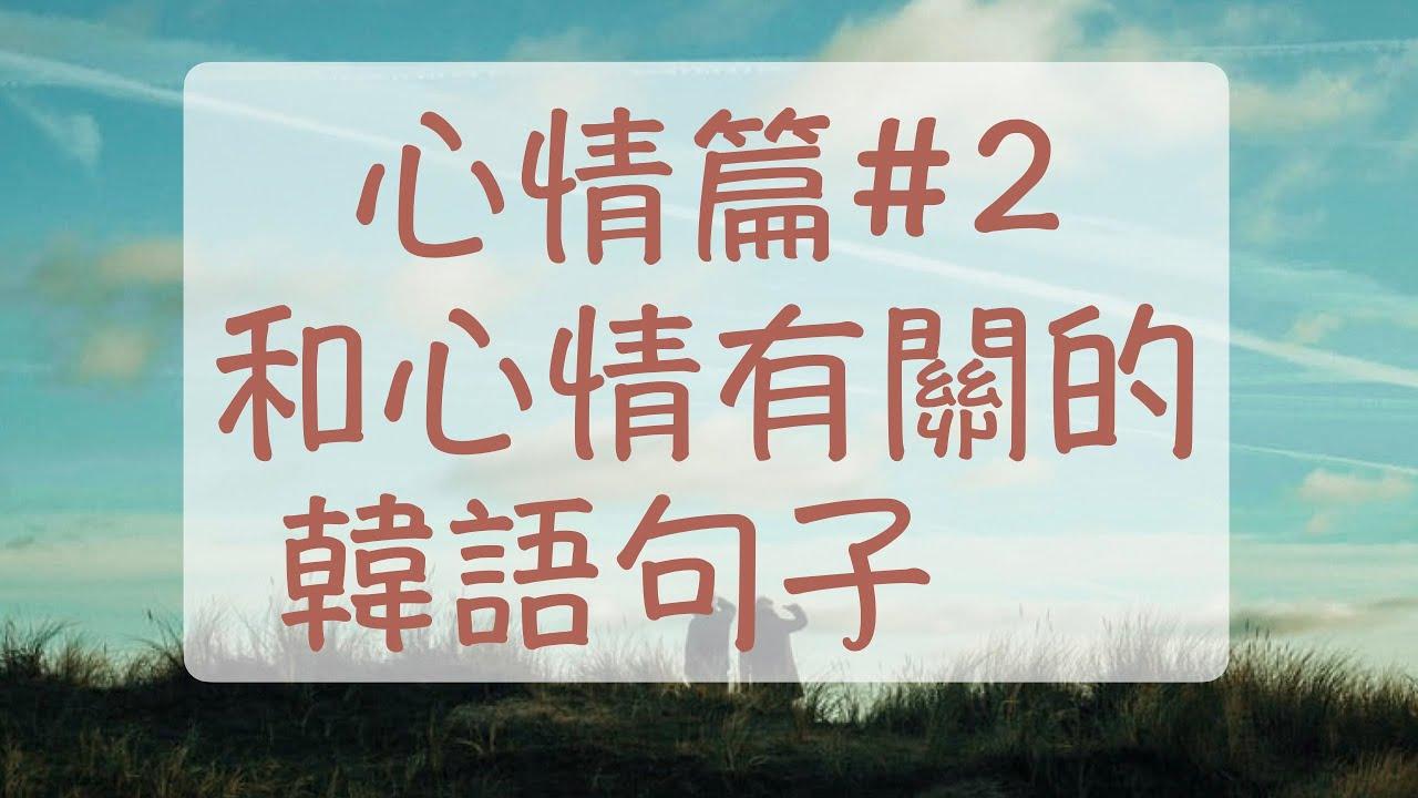 韓語心情篇#2   和心情有關的韓文句子   韓文自學 韓語教學 韓國語教學 莉亞쌤的韓文世界 - YouTube