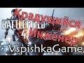 Battlefield 4 Крадущийся инженер от Вспышки mp3
