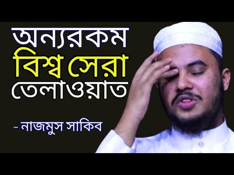 Hafej Najmus Sakib ইয়া আল্লাহ এত সুমধুর তিলাওয়াত Best Quran Recitation Bangladesh