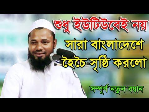 Bangla Waz 2017 Maulana Sharifuzzaman Rajibpuri New Bangla Waz Mahfil 2017