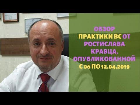 Обзор судебной практики Верховного Суда (06.04-12.04.2019) | Адвокат Ростислав Кравец